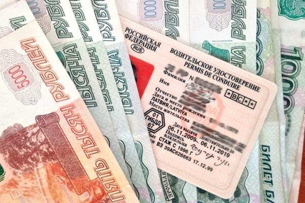 деньги и водительское удостоверение
