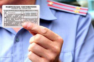 Куда сдавать водительское удостоверение после лишения