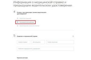 Как заменить водительское удостоверение через портал Госуслуг