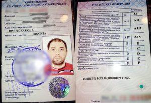 Как заменить водительское удостоверение тракториста-машиниста на документ нового образца