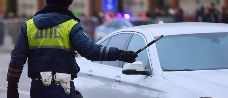 Когда и как может проводиться досмотр автомобиля инспектором ДПС
