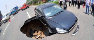 машина в яме на дороге