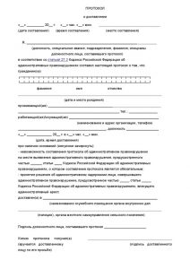 Доставление по КоАП за нарушения ПДД – в каких случаях применяется?