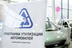 программа утилизации автомобилей