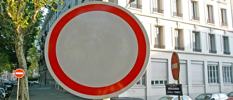 Нарушение знака движение запрещено штраф
