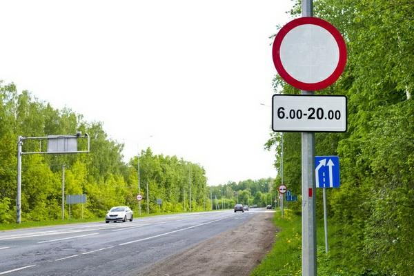 движение запрещено на трассе