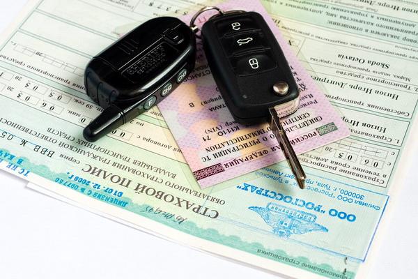 страховой полис, права и ключи