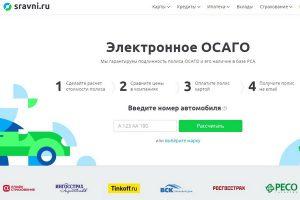 Сайт сравни.ру