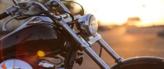 Застраховать мотоцикл