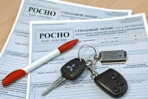 страховой полис и ключи от машины