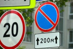 стоянка запрещена на 200 метров вперед