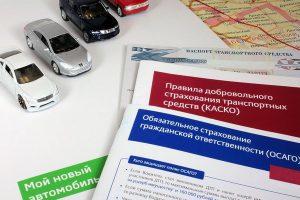 правила страхования автомобиля