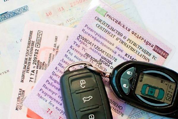 водительское удостоверение и свидетельство о регистрации ТС