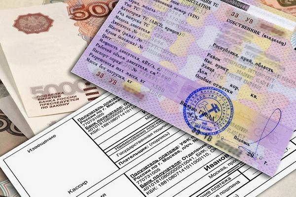 свидетельство о регистрации ТС и деньги