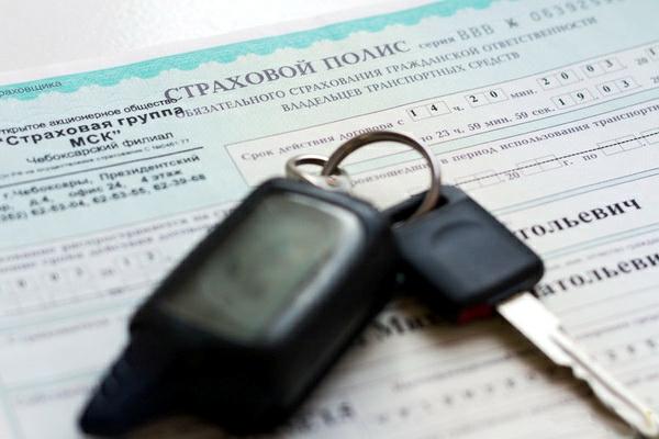 страховой полис и ключи от авто
