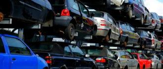 Автомобили в утиле
