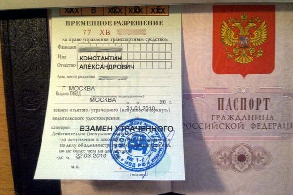 временное водительское удостоверение
