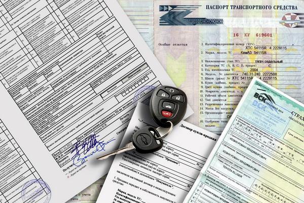 Документы на автомобиль