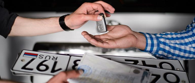 Передача ключей и номеров авто