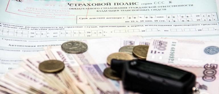 Страховой полис и деньги