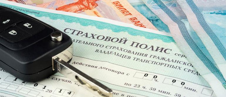 Страховой полис, деньги и ключи