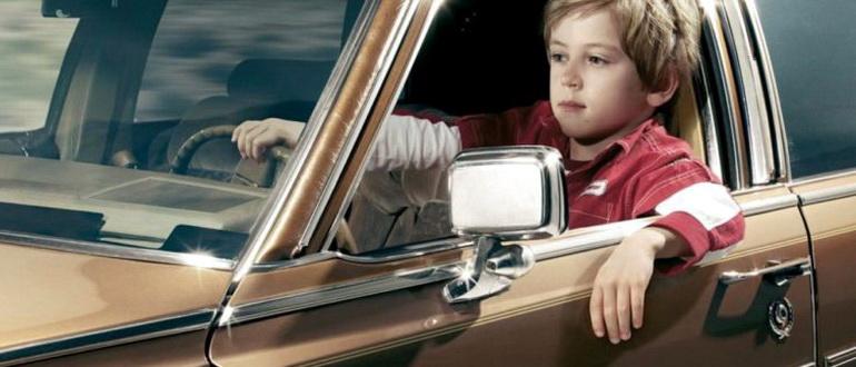 Оформить автомобиль на несовершеннолетнего ребенка