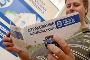 Буклет автострахования