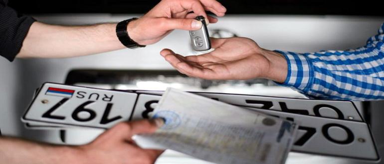 Передача ключей и документов от машины