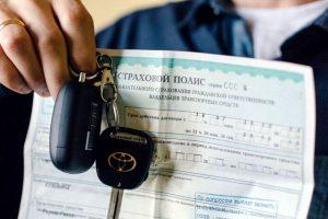 Полис осаго и ключи от машины