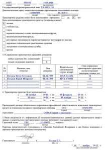 Пример заполнения заявления на получение страховки