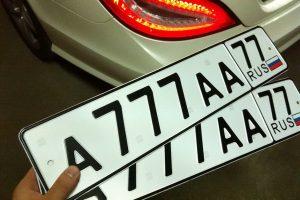 Номера на машину