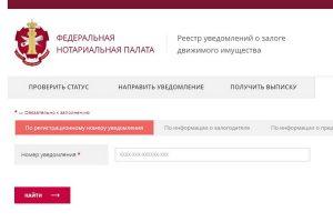 Сайт нотариальной палаты