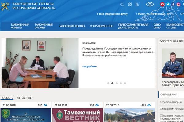 Сайт Государственного Таможенного комитета