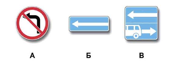 ПДД билет 19 вопрос 4