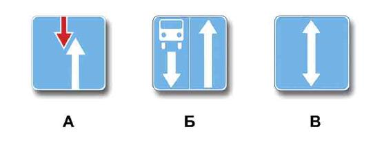 ПДД билет 21 вопрос 4