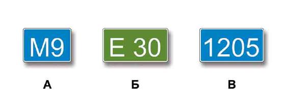ПДД билет 28 вопрос 4